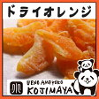 ショッピングみかん タイ産:ドライオレンジ 《300g》オレンジとみかんの間の様な酸味と、程よい甘さがジューシーに広がります。女性に特に人気のドライフルーツです♪ ドライみかん ドライ蜜柑 オレンジ