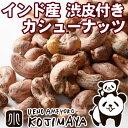 ナッツ専門店の大人の渋皮付カシューナッツ(インド産)《230g》 カシューナッツの甘みと渋皮のほろ苦さが、さっぱりしつつコクのある味を作り出しています。ロースト...
