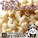 無添加 ナッツ専門店の生カシューナッツ(インド産) 《500g》大粒でナッツの旨みが濃