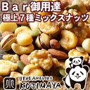 Bar御用達の旨さ♪ 厳選ナッツ7種類・ミックスナッツ 《1kg》:恵比寿・銀座・六本木のバーにも納品されています。ナッツ専門店の職人がそれぞれのナッツの味を生...