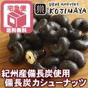 【宅急便送料無料】紀州産備長炭のパウダーを使いました竹炭(備長炭)カシューナッツ