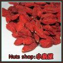 【無添加 クコの実 生ナッツ♪ nuts ☆☆専門卸問屋の卸特価でご提供☆☆】ご注文が殺到していますので、出荷にお時間がかかります。 【★無添加 生ナッツ★ 特選・クコの実《1kg》 粒ぞろいの特選グレード ほんのり甘酸っぱい味わい ナッツ専門店の新鮮な品をお届けしますnuts】