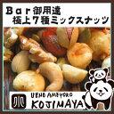 【★厳選ナッツ7種類・ミックスナッツ 《1kg》 Bar御用達の旨さ♪:恵比寿・神楽坂・銀座・六本木
