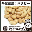 ナッツ専門店の中手豊バターピーナッツ (千葉県八街産) 《500g》新豆使用 熟練職人さんによる手煎りでポリっと香ばしく、旨みを引き出しています。ピーナッツ 千...
