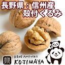 ナッツ専門店の殻つきくるみ(信州・長野県産)《200g》殻を開けたてで食べる、フレッシュな胡桃の味を是非お試し下さい♪殻付 クルミ 殻付き