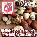 <宅急便送料無料> ナッツ専門店の素焼きミックスナッツ 1.5kg(300g×5袋) ナッツ専門店の職人がそれぞれのナッツの味と食感を活かす焙煎しています♪ 丁...
