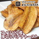 ★バナナチップの最高峰★ 厚切りブラウンバナナチップトースト≪250g≫甘さを抑え、バナナの味わいがしっかりと味わえます。また厚切りなのでカリっとした歯応えも心...