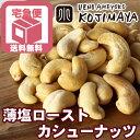 【宅急便送料無料】ナッツ専門店のローストカシューナッツ(インド産)《1kg》 オリジナ