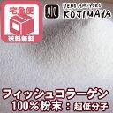 【宅急便送料無料】フィッシュコラーゲン 100%(粉末状) ...