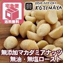 【宅急便送料無料】直火深煎り焙煎 ナッツ専門店の素焼きマカダミアナッツ《400g》 オ