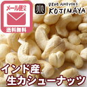 【メール便送料無料】無添加 ナッツ専門店の生カシューナッツ(インド産) 《1kg》大粒でナッツの旨みが濃いです。専門店だから、鮮度が良い商品を常にお届け。無塩 無油 生 カシューナッツ