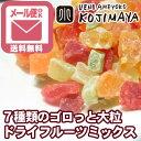 【メール便送料無料】7種類のドライフルーツミックス 《1kg...