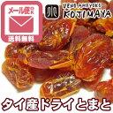 【メール便送料無料】ドライフルーツ専門店のドライとまと 《1kg》フルーツの様な甘み、トマトの酸味のドライトマト 専門店の新鮮な品をお届けいたします。