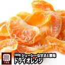 タイ産:ドライオレンジ 《1kg》オレンジとみかんの間の様な...