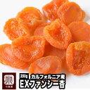 カルフォルニア産EXファンシーあんず(アプリコット)《200g》甘さ・酸味・香りのバランスに優れた杏です。杏の品揃えは日本一を誇る専門店です。砂糖不使用ドライアプリコットドライあんずあんずドライフルーツ