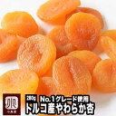トルコ産肉厚やわらかあんず(アプリコット)《280g》最高クラスのNo1グレードの杏を厳選仕入れ♪杏の品揃えは日本一を誇る専門店です。砂糖不使用ドライアプリコットドライあんずあんずドライフルーツ