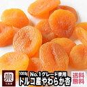 【宅急便送料無料】トルコ産肉厚やわらかあんず(アプリコット)《1kg》最高クラスのNo1グレードの杏を厳選仕入れ♪杏の品揃えは日本一を誇る専門店です。砂糖不使用ドライアプリコットドライあんずあんずドライフルーツ