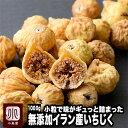 無添加小粒ドライいちじく/イラン産《1kg》砂糖不使用で自然の甘さ木の上で完熟し、乾燥されてから収獲する為、果実の美味しさが詰まっています。イランいちじく