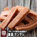 厳選サンザシ《500g》 ★バラ科の果実の伝統菓子★漢方薬にも使われる果実・サンザシと砂糖のみで作られる体にも良い伝統的なお菓子甘酸っぱさと香りの良さが大人気なバラ科のお茶菓子です 山査子