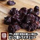 砂糖不使用 アメリカ産:ドライチェリー(ビングチェリー)《500g》砂糖不使用でも、甘みがちゃんと残るのがビング種の特徴。フルーツ本来の甘みと酸味を楽しめます♪ドライフルーツドライさくらんぼウイ好き