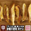 【宅急便送料無料】砂糖不使用:トルコ産ド...