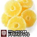 しっかり食感 ドライパイン《1kg》果汁いっぱいでめっちゃトロピカル 焼き菓子に最適