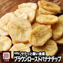 ★バナナチップ専用バナナ使用★ブラウンローストバナナチップス《400g》油少な目で、サクッとした軽い食感 毎月船便で仕入れ、鮮度を大事にしています。ウイ好き