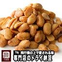 薄塩仕立てのドライ納豆 《70g》J○L国際線の機内食として愛用されている。 特殊な減圧フライ加工で軽やかな香ばしさ、旨みを引き出しています♪ どらいなっとう jal