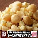 【宅急便送料無料】ナッツ専門店のマカダミアナッツ&チーズ 《...