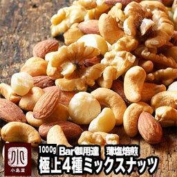 Bar御用達の旨さ♪ 厳選ナッツ4種類・<strong>ミックスナッツ</strong> 《1kg》:恵比寿・銀座・六本木のバーにも納品してます。ナッツ専門店の職人がそれぞれのナッツの味を生かす薄塩焙煎してます♪ アーモンド カシューナッツ マカダミア 塩味