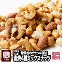 <宅急便送料無料> ナッツ専門店の素焼きミックスナッツ 1.5kg(300g×5袋) ナッツ