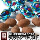 ティラミスアーモンドチョコレート160g(ユウカ)京都のお取り寄せで人気の品大人のチョコレート菓子として、スバ抜けた人気を誇っています ティラミスチョコ