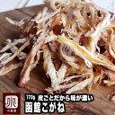函館こがね: 函館こがね 170g サキイカ さきイカ こがねさき