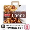 【宅急便 送料無料】3種類のミックスナッツ&ドライフルーツが...