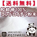 【<>!! 『約50日分』サメ軟骨100%コンドロイチン(粉末状)《100g》コンドロイチン粉末】