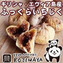 無添加:ドライいちじく(ギリシャ産) 《300g》日本初上陸 希少ないちじくです。ヨーロッパで愛される高級品種大粒でふっくら柔らかく、上品な丸みのある味わい 白...