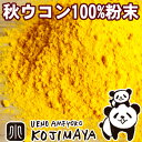 無添加 秋ウコン粉末(粉末状) 《250g》本場インド産のクルクミン豊富な極上秋ウコンを使用