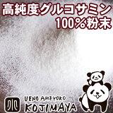 【★<> + お買い得!!  「約132日分」高純度グルコサミン粉末100%《200g》(100g袋×2個)】