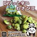 ワサビ豆といえば、春日井製菓のわさび豆《294g》ピリっとしたワサビの辛さについつい手が進むんです。山葵豆