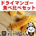 ドライマンゴー 世界のマンゴーを食べ比べ♪ 3種類のドライマンゴー食べ比べセット 10%オフ! ドライマンゴー マンゴー