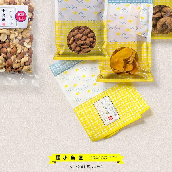 小島屋オリジナル 小分け袋ジップがついて利用しやすくなっています。ナッツ・ドライフルーツ・手作りお菓子の小分けやギフト・プレゼントにどうぞ♪