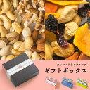 【宅急便送料無料】自由に選べる3種類!専門店のドライフルーツ・ナッツギフトボック