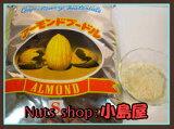 【★卸売り価格でご提供★ アーモンドプードル(アーモンドパウダー) 《200g》 おつまみ Almond 手作り】