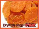 ★卸売り価格でご提供★ フルーツ本来の酸味を楽しんで♪南アフリカ産:ファンシー杏(あんず)《230g》