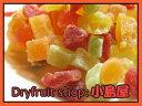 ★お菓子作りにとっても便利♪★ 約1cmのダイスカット 7種類のドライフルーツミックス《1kg》