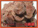 干し梅の決定版♪ 行楽地で大人気^^ 特選♪ 大粒・果肉ふっくら:種抜き干し梅《250g》