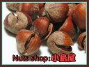 ★卸売り価格でご提供★ 香り高く風味豊か ヘーゼルナッツ《300g》