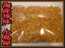 今期:新物入荷!!★卸売り価格でご提供★北海道猿払産(五年もの)干貝柱:料理用《100g》