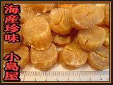【★北海道猿払産(五年もの):干し貝柱(大粒)《90g》 旨みが違う。ホタテ貝柱最高のブランド・猿払よりお届け♪】