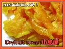 お試しサイズ♪ 日本初上陸!! 多分日本一安い。 2009年新物ドライマンゴー セブ島産:不揃い超半生フィリピンマンゴー《290g》